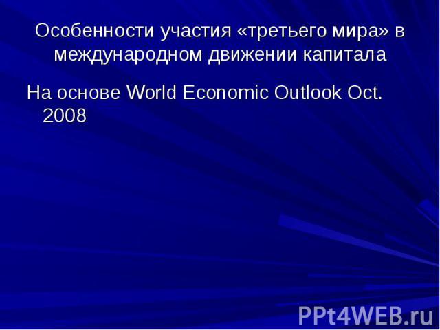 Особенности участия «третьего мира» в международном движении капитала На основе World Economic Outlook Oct. 2008
