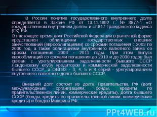 В России понятие государственного внутреннего долга определяется в Законе РФ от