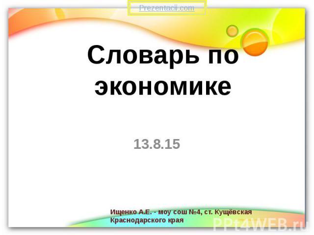 Словарь по экономике 13.8.15