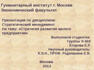 Гуманитарный институт г. Москва Экономический факультет Презентация по дисциплин
