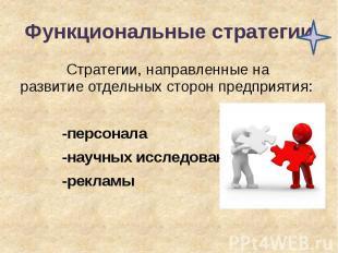 Функциональные стратегии Стратегии, направленные на развитие отдельных сторон пр