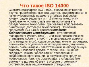 Система стандартов ISO 14000, в отличие от многих других природоохранных стандар