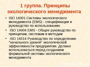 ISO 14001 Системы экологического менеджмента (EMS) - спецификации и руководство