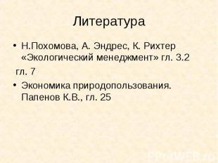 Н.Похомова, А. Эндрес, К. Рихтер «Экологический менеджмент» гл. 3.2 Н.Похомова,