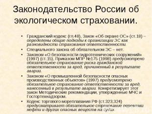 Гражданский кодекс (гл.48), Закон «Об охране ОС» (ст.18) – определены общие подх