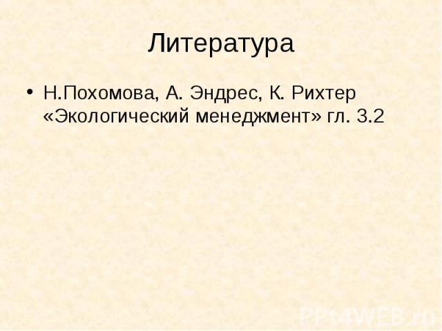 Н.Похомова, А. Эндрес, К. Рихтер «Экологический менеджмент» гл. 3.2 Н.Похомова, А. Эндрес, К. Рихтер «Экологический менеджмент» гл. 3.2