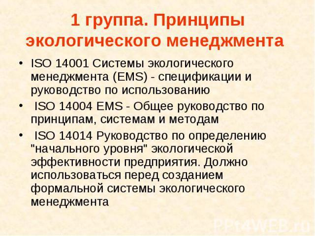 ISO 14001 Системы экологического менеджмента (EMS) - спецификации и руководство по использованию ISO 14001 Системы экологического менеджмента (EMS) - спецификации и руководство по использованию ISO 14004 EMS - Общее руководство по принципам, система…