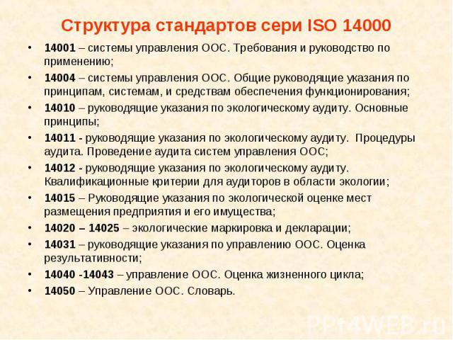 14001 – системы управления ООС. Требования и руководство по применению; 14001 – системы управления ООС. Требования и руководство по применению; 14004 – системы управления ООС. Общие руководящие указания по принципам, системам, и средствам обеспечени…