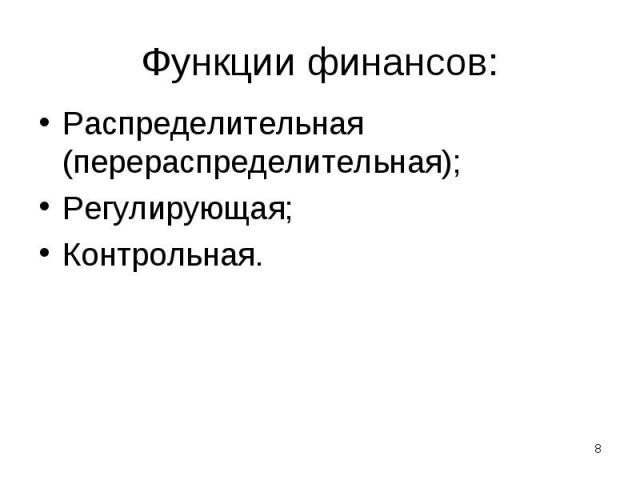 Распределительная (перераспределительная); Распределительная (перераспределительная); Регулирующая; Контрольная.