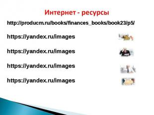 http://producm.ru/books/finances_books/book23/p5/ http://producm.ru/books/financ