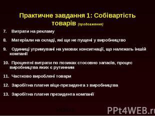 Практичне завдання 1: Собівартість товарів (продовження) 7. Витрати на рекламу 8