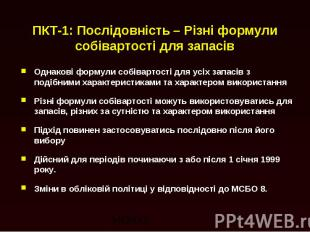 ПКТ-1: Послідовність – Різні формули собівартості для запасів Однакові формули с