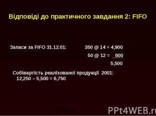 Відповіді до практичного завдання 2: FIFO Запаси за FIFO 31.12.01: 350 @ 14 = 4,