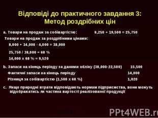 Відповіді до практичного завдання 3: Метод роздрібних цін a. Товари на продаж за