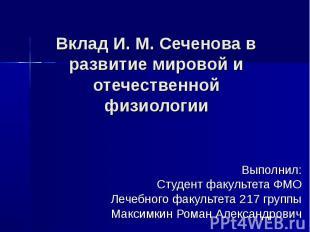 Вклад И. М. Сеченова в развитие мировой и отечественной физиологии Выполнил: Сту