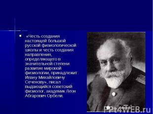 «Честь создания настоящей большой русской физиологической школы и честь создания