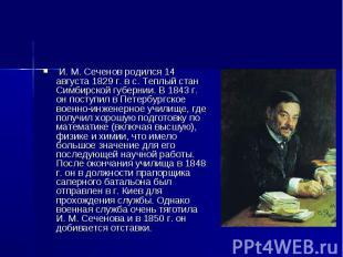 И. М. Сеченов родился 14 августа 1829 г. в с. Теплый стан Симбирской губернии. В