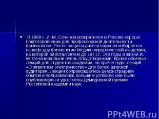 В 1860 г. И. М. Сеченов возвратился в Россию хорошо подготовленным для профессор