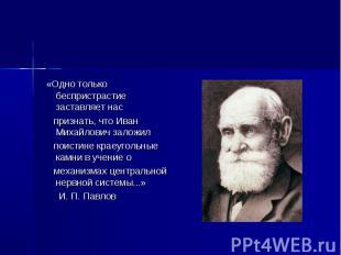 «Одно только беспристрастие заставляет нас признать, что Иван Михайлович заложил