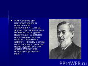 И.М. Сеченов был настолько уверен в правоте своих заключений, что, когда друзья