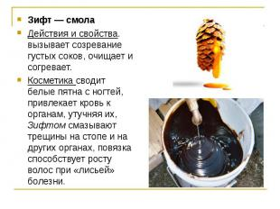 Зифт — смола Действия и свойства. вызывает созревание густых соков, очищает и со