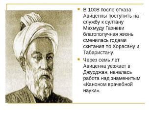 В 1008 после отказа Авиценны поступить на службу к султану Махмуду Газневи благо