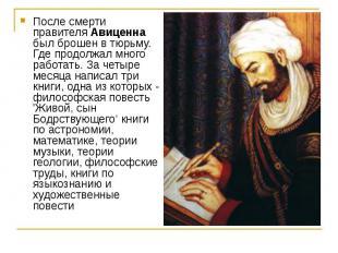 После смерти правителя Авиценна был брошен в тюрьму. Где продолжал много работат