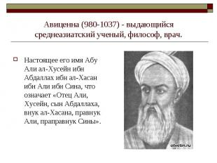 Авиценна (980-1037) - выдающийся среднеазиатский ученый, философ, врач. Настояще