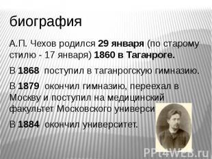 биография А.П. Чехов родился 29 января (по старому стилю - 17 января) 1860 в Таг
