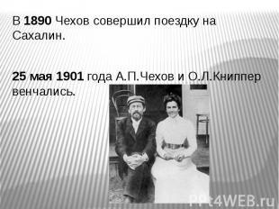 В 1890 Чехов совершил поездку на Сахалин. В 1890 Чехов совершил поездку на Сахал