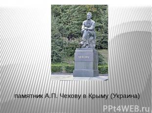 памятник А.П. Чехову в Крыму (Украина)