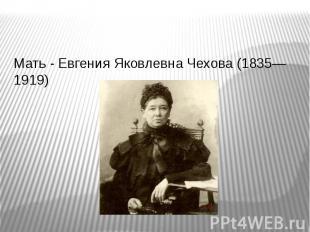 Мать - Евгения Яковлевна Чехова (1835—1919) Мать - Евгения Яковлевна Чехова (183