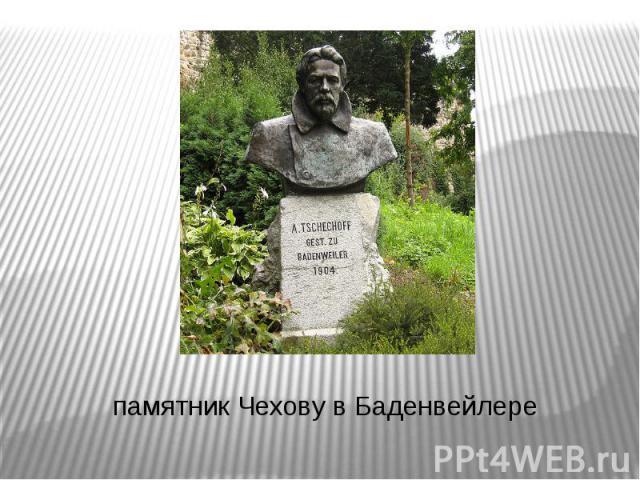 памятник Чехову в Баденвейлере