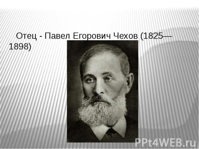 Отец - Павел Егорович Чехов (1825—1898)