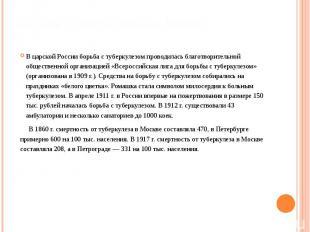 Борьба с туберкулезом в России В царской России борьба с туберкулезом проводилас