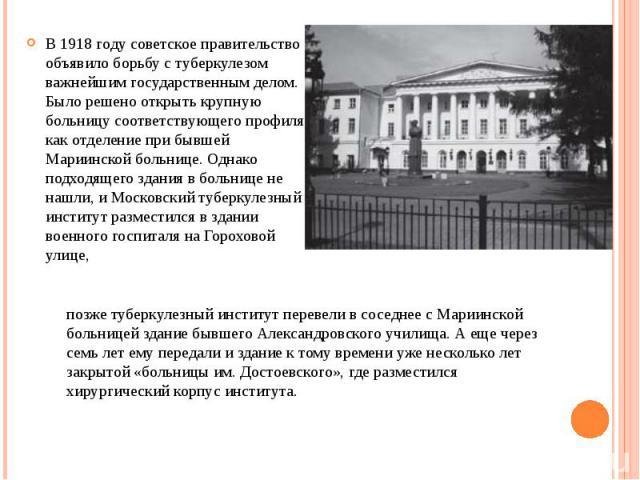 В 1918 году советское правительство объявило борьбу с туберкулезом важнейшим государственным делом. Было решено открыть крупную больницу соответствующего профиля как отделение при бывшей Мариинской больнице. Однако подходящего здания в больнице не н…