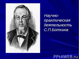 Научно-практическая деятельность С.П.Боткина Научно-практическая деятельность С.