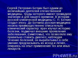 Сергей Петрович Боткин был одним из величайших деятелей отечественной медицины,