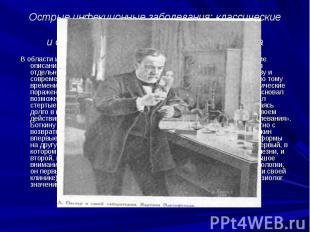 Острые инфекционные заболевания: классические описания брюшного, возвратного и с