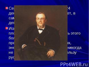 Сергей Петрович Боткин умер 24 декабря 1889 г. в возрасте 57 лет, в самом расцве