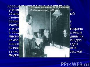 """Хорошо сказал о Боткине один из его учеников, профессор Л. В. Попов: """"Вся о"""
