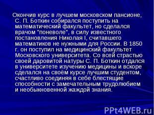 Окончив курс в лучшем московском пансионе, С. П. Боткин собирался поступить на м