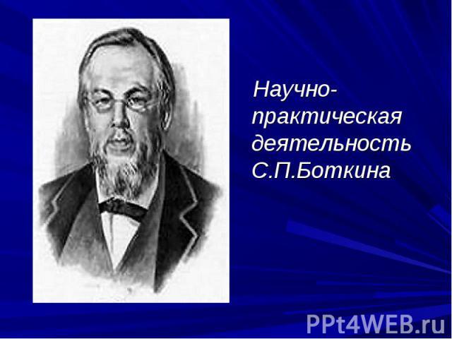 Научно-практическая деятельность С.П.Боткина Научно-практическая деятельность С.П.Боткина