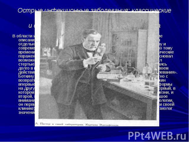Острые инфекционные заболевания: классические описания брюшного, возвратного и сыпного тифа, инфекционного гепатита В области изучения остроинфекционных болезней Боткин дал классические описания брюшного, возвратного и сыпного тифа в которых содержа…