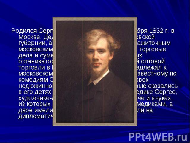 Родился Сергей Петрович Боткин 17сентября 1832 г. в Москве. Дед его был крестьянином Псковской губернии, а отец, Пётр Кононович был зажиточным московским купцом. Он имел обширные торговые дела и сумел сделаться одним из видных организаторов и предст…