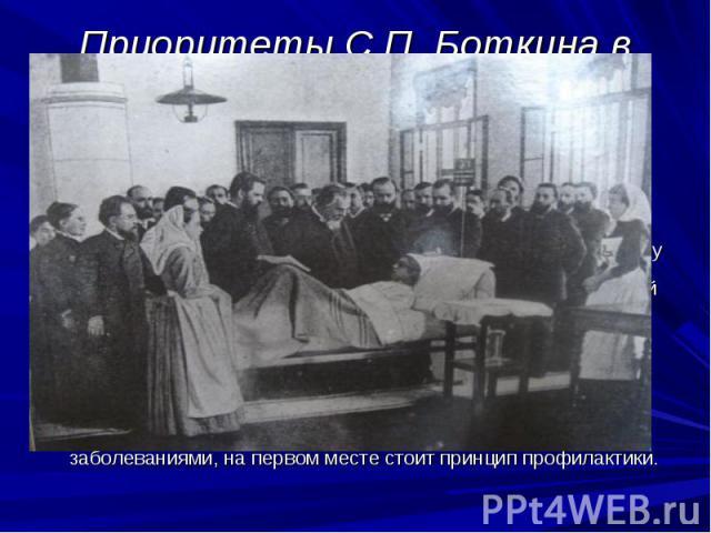 Приоритеты С.П. Боткина в клинической медицине. Благодаря Боткину русская клиническая медицина всегда отстаивала, по крайней мере, в лице своих лучших представителей, ведущее значение социальных факторов в развитии болезней и следовала гигиеническом…