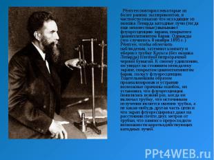 Рёнтген повторил некоторые из более ранних экспериментов, в частности показав чт