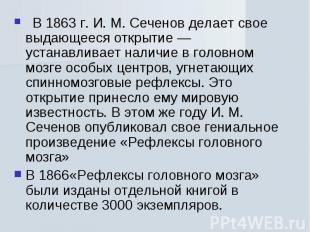 В 1863 г. И. М. Сеченов делает свое выдающееся открытие — устанавливает наличие