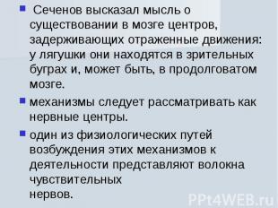 Сеченов высказал мысль о существовании в мозге центров, задерживающих отраженные