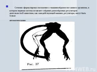 Сеченов сформулировал положение о «машинообразности» живого организма, в котором